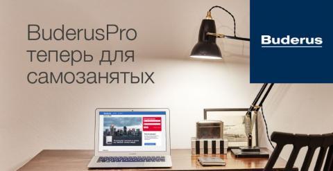 Участие в партнерских программах Bosch Plus и Buderus Pro теперь доступно для самозанятых