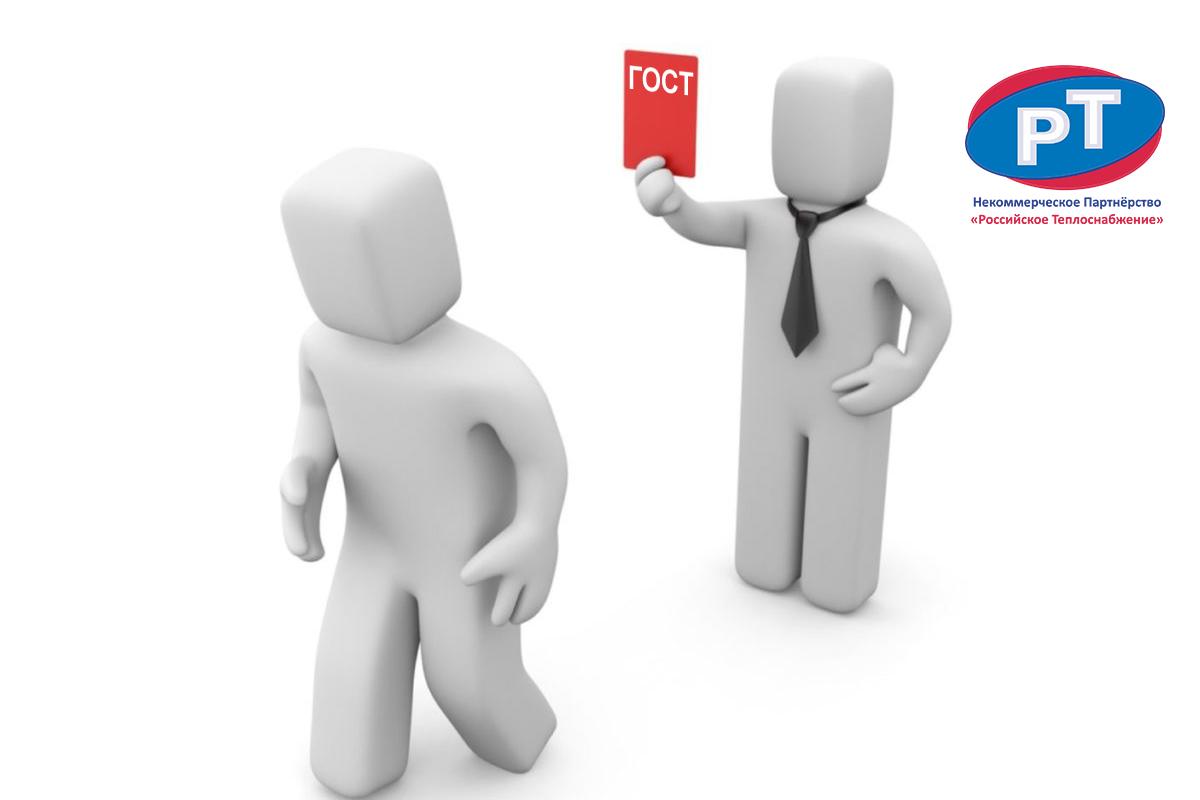 НП «Российское теплоснабжение» разработало проект стандарта на закупки