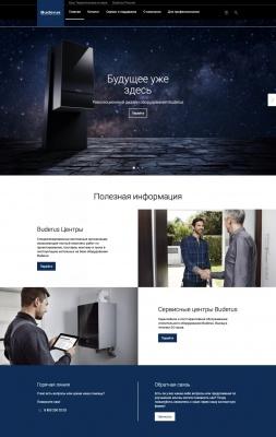Новый сайт компании Buderus