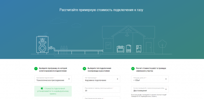 Запущен официальный портал о газификации РФ.