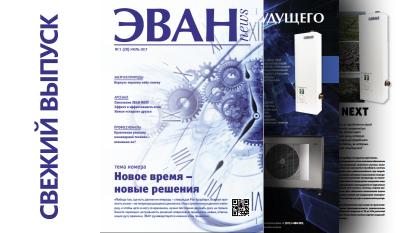 Свежий номер журнала ЭВАН news