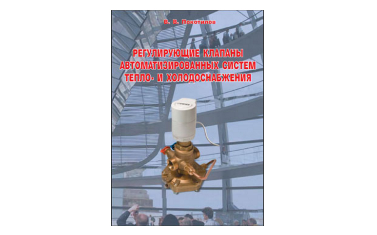 Издательство HERZ выпустило вторую книгу о регулирующих клапанах