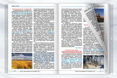 В свет вышел журнал «Новости теплоснабжения» № 10 (206), 2017 г.